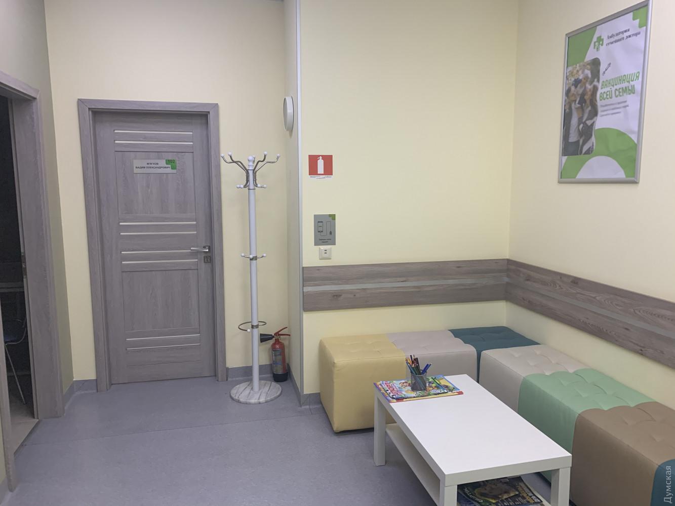 Частная амбулатория