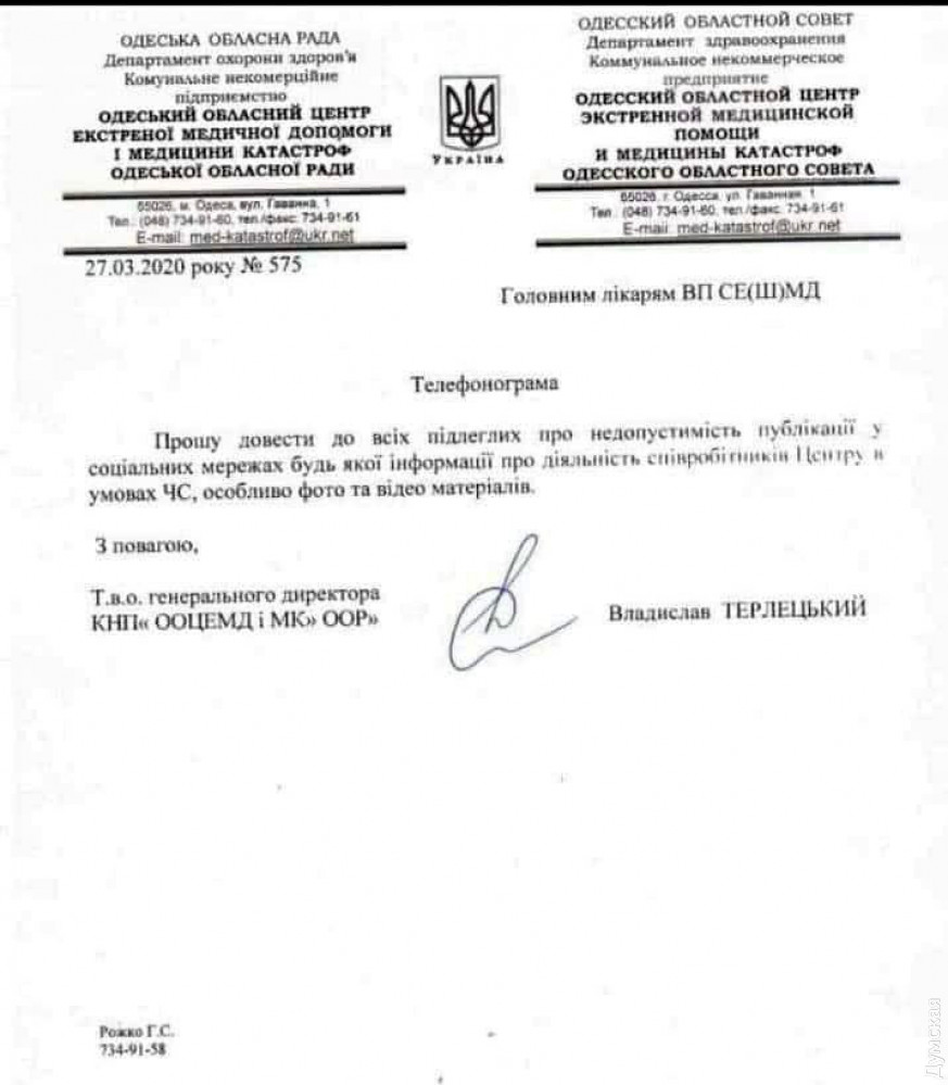 Лікарям одеської швидкої вказали на «неприпустимість» публікацій в соцмережах інформації про роботу