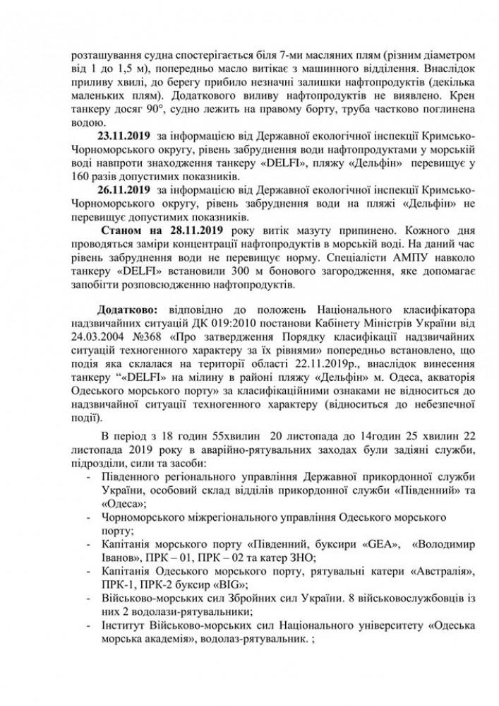 Кораблекрушение танкера в Одессе: хронология  - 5