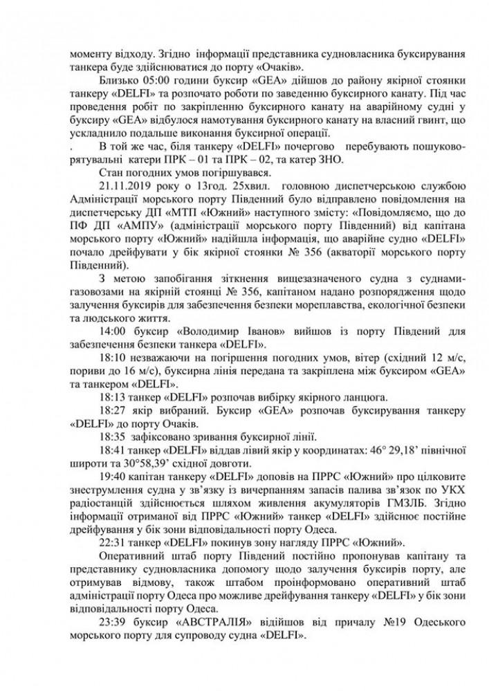 Кораблекрушение танкера в Одессе: хронология  - 3