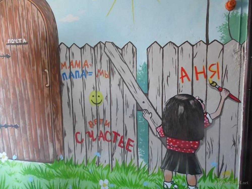 На заборе я люблю тебя картинки