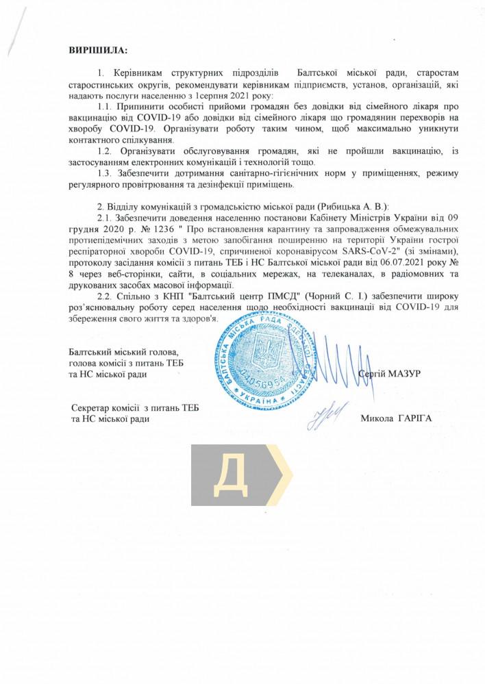 В Одесской области горсовет перестал принимать граждан без прививки от COVID-19: не выдают даже справок (ДОКУМЕНТ) 3