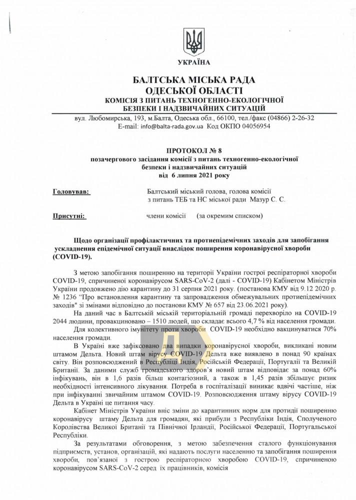 В Одесской области горсовет перестал принимать граждан без прививки от COVID-19: не выдают даже справок (ДОКУМЕНТ) 1