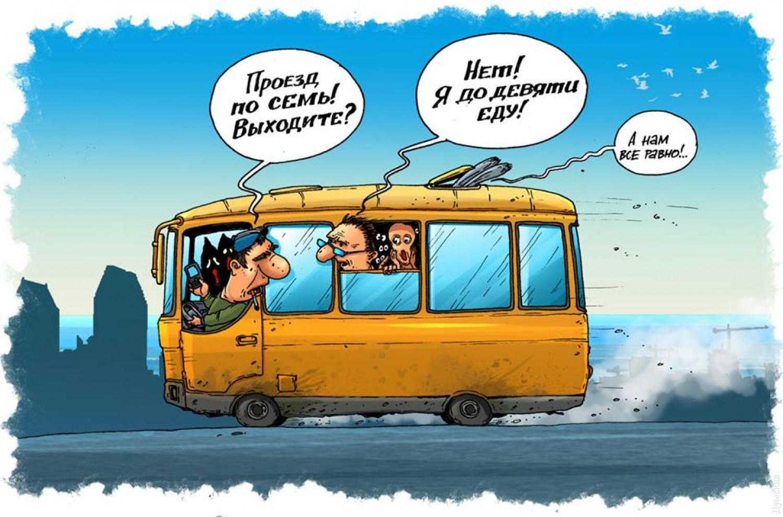 Открытка мужчина как автобус эту страну