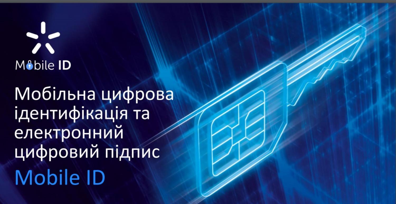 1770d19fa8b6 Всего открыто 22 точки выдачи SIM-карт Mobile ID и сертификатов от АЦСК  (аккредитованного центра сертификации ключей) органов юстиции.