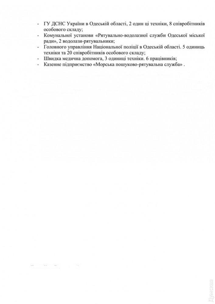 Кораблекрушение танкера в Одессе: хронология  - 6