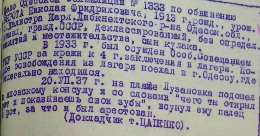 ликвидация 37 как одесские чекисты социально близкий